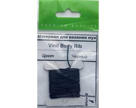 Силиконовый шнур Vinil Body Rib 1mm Black