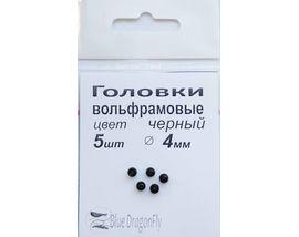 Вольфрамовые шарики, 4.0 мм black