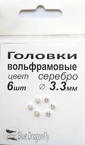 Вольфрамовые шарики, 3.3 мм серебро